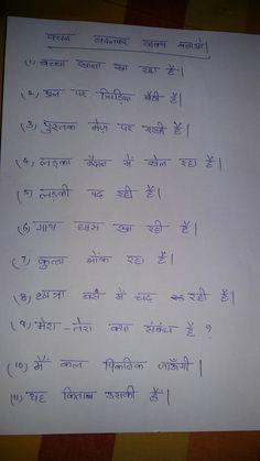 hindi grammar worksheets kriya 2 worksheets for school kids pinterest grammar worksheets. Black Bedroom Furniture Sets. Home Design Ideas