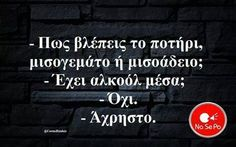 Funny Greek Quotes, Funny Quotes, Favorite Quotes, Best Quotes, Letter Board, Alcohol, Sayings, Words, Memes