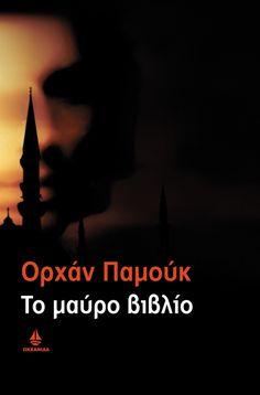 Ορχάν Παμούκ - Το μαύρο βιβλίο  -  Ο Γκαλίπ μια ολόκληρη εβδομάδα τριγυρίζει στα δαιδαλώδη σοκάκια της Πόλης, που κάθε γωνιά της, κάθε καμινάδα και κάθε ανθρώπινο πλάσμα είναι σημάδι μιας μυστηριακής ζωής στη δυο χιλιάδων χρόνων ιστορία της με τα τρία ονόματα- Βυζάντιο, Κωνσταντινούπολη, Ιστανμπούλ, τόπος συνάντησης και σύγκρουσης δύο κόσμων, Ανατολής και Δύσης…