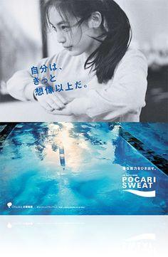ポカリスエット ギャラリー|ポカリスエット公式サイト|大塚製薬 Japan Advertising, Advertising Slogans, Advertising Poster, Advertising Design, Web Design, Graph Design, Business Card Maker, Unique Business Cards, Pocari Sweat