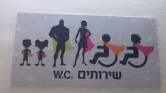 Super Toilet In Cinamall (lev Hamifratz), Haifa, Israel