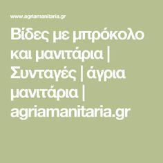 Βίδες με μπρόκολο και μανιτάρια | Συνταγές | άγρια μανιτάρια | agriamanitaria.gr