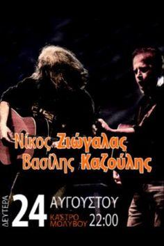 2 συναυλίες στη Λέσβο, 23 & 24 Αυγούστου με Βασίλη Καζούλη + Νίκο Ζιώγαλα & On The Road...!!! Έλα ν' ακούω τα φουγάρα... !!