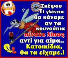 Tell Me Something Funny, Funny Greek Quotes, Funny Texts, Laughter, Funny Pictures, Hilarious, Jokes, Lol, How To Plan