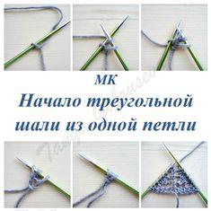 начало вязания шали