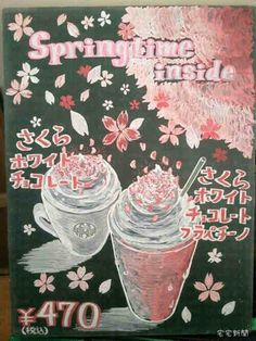 Starbucks Billboard - Sakura Coffee