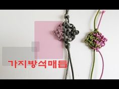 가지방석매듭,전통매듭,korean traditional knot,knot - YouTube Parachute Cord, Micro Macramé, Korean Traditional, Lucky Charm, Band, Knots, Diy And Crafts, Crochet Necklace, Weaving