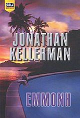 Εμμονή Jonathan Kellerman, Literature, Broadway Shows, Greek, Poetry, Public, Books, Literatura, Libros