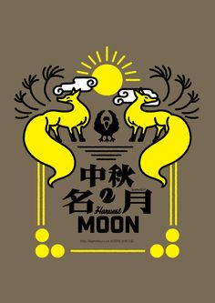 Otsukimi is a seasonal festival to enjoy the moon on the night of August on the Chinese. In Japan, people decorate with silver grasses and offer rice dumplings to the moon. Logo Sign, Typography Logo, Logo Branding, Logos, Flyer Design, Layout Design, Design Art, Graphic Design, Brand Identity Design