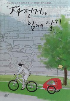 자전거와 함께 살기 최종규 14.8.9