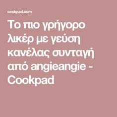 Το πιο γρήγορο λικέρ με γεύση κανέλας συνταγή από angieangie - Cookpad Food And Drink, Drinks, Cooking, Drinking, Kitchen, Beverages, Kochen, Drink, Brewing
