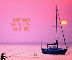 Greek Quotes, Say Something, Pictogram, Affirmations, Real Life, Acting, Feelings, Sayings, Words