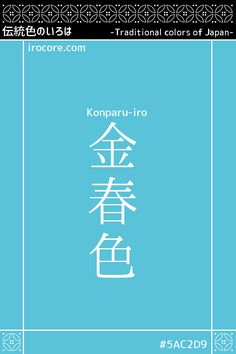 Japanese Colors, Japanese Art, Traditional Names, Color Names, Blue Green, Blues, Stationery, Painting, Design