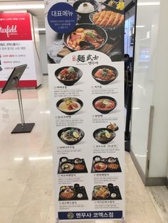 [일상] 오늘의 점심 - 코엑스몰 멘무샤 일본라멘 : 네이버 블로그 Food Poster Design, Food Menu Design, Cafe Design, Sign Design, Rollup Banner Design, Bunting Design, Food Branding, Food Packaging, Japanese Menu
