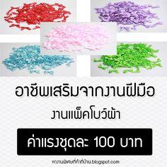 อาชีพเสริมแพ็คโบว์ผ้า งานฝีมือทําที่บ้าน ไม่มีค่ามัดจํา 2560 รายได้เสริมเงินดี http://xn--72c6aaahdg2a4gkr8fbgcyud5r8fex0g.blogspot.com/2017/04/2560.html