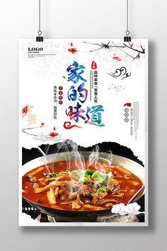 Home taste Chinese food poster Chinese Style, Chinese Food, Food Template, Templates, Food Posters, Menu Flyer, Menu Book, Japanese Design, Menu Design