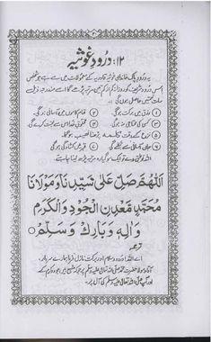 Beautiful Quran Quotes, Islamic Love Quotes, Islamic Inspirational Quotes, Ramadan Prayer, Medicine Book, Hafiz, Islamic Messages, Prayer Board, Books To Read Online
