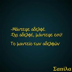 Lol, Can't Stop Laughing, Greek Quotes, True Words, Funny Quotes, Cocktails, Jokes, Humor, Dark