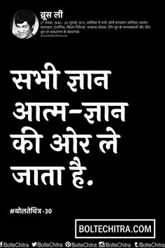 Bruce Lee Quotes In Hindi Part 30 Brucelee Bruceleequotes Kurttasche