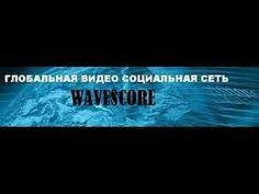 Wavescorе