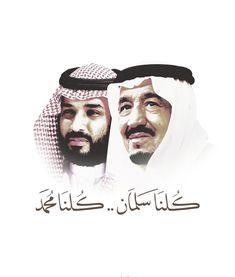 King Salman Saudi Arabia, Ksa Saudi Arabia, Flowery Wallpaper, Flower Background Wallpaper, Vector Background, Saudi Princess, Saudi Arabia Culture, National Day Saudi, Saudi Men