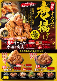 Legendary stamina fried – About Healthy Meals Japanese Menu, Japanese Dishes, Food Catalog, Flyer And Poster Design, Menu Design, Menu Restaurant, Food Menu, Chicken Wings, Chicken Recipes