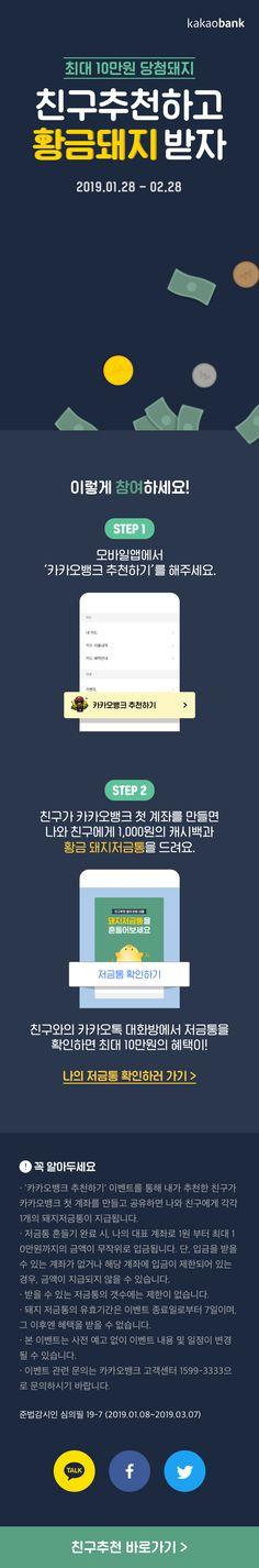 카카오뱅크 _ 20190131 Event Page, Ui Ux Design, Mobile Ui, Promotion, Campaign, Banner, Website, Banner Stands, Banners