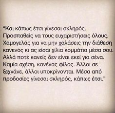 Καπως ετσι My Life Quotes, Sad Love Quotes, Sign Quotes, Movie Quotes, Wisdom Quotes, Big Words, Greek Words, Some Words, Favorite Quotes