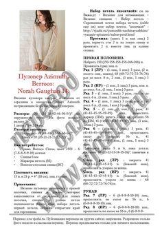 Мобильный LiveInternet пуловер Azimuth, Berroco: Norah Gaughan 14   olka3959 - Дневник olka3959  