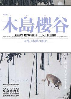"""Exhibition """"Oukoku Konoshima"""" in 2013 at Sen-Oku Hakukokan, Kyoto"""