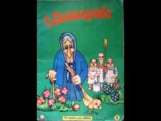 Bedtime Stories, Child Development, Greek, Activities, Baseball Cards, Children, Books, Youtube, Baby