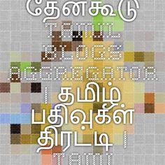 தேன்கூடு Tamil Blogs Aggregator - | தமிழ் பதிவுகள் திரட்டி | Tamil Blogs Aggregator , thenko