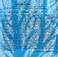 1995 Аква Віта - Несказані Слова (Aqua Vitae - Not Said Words) [Studio Elema 12] original artworks: M.C. Escher - Rippled Surface (1950) #booklet Cover Art, Say Word, Booklet, Album Covers, Original Artwork, Aqua, Surface, The Originals, Sayings