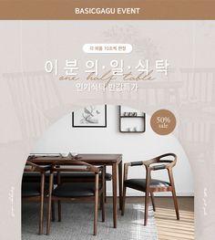 Web Design, Event Page, Web Layout, Coupon Design, Promotion, Banner, Interior Design, Modern, Table