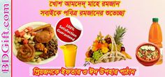 """Happy Ramadan Mubarak! The Muslim holy month of Ramadan already have been started. Send iftar to your family & friends in Bangladesh on this religious month Ramadan & get 7% discount on this Ramadan & Eid shopping! Your discount coupon name is """" Eid"""". Please fill up upon checkout."""