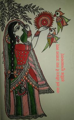 Sketch Painting, Mural Painting, Fabric Painting, Madhubani Art, Madhubani Painting, Art Diary, Indian Folk Art, Painted Clothes, Letter Patterns