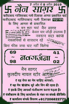 Bright Raaj Satta King 2020 You Really, Really Cool Stuff, Sayri Hindi Love, Lucky Numbers For Lottery, Satta Matka King, King App, King Company, Mayan Tattoos