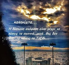 Greek Quotes, Good Night, Humor, Words, Movie Posters, Thoughts, Inspiration, Nighty Night, Greek Language