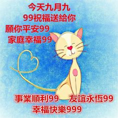 Chinese Quotes, Good Morning, Cute Animals, Stickers, Pets, Holiday, Poster, Buen Dia, Pretty Animals