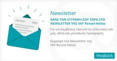 Κάνε την #εγγραφή σου στο #newsletter της VKF Renzel Hellas. Chart, Ebay, Shopping, Instagram