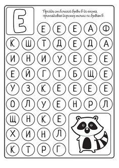 Фотография Earth Day Worksheets, Worksheets For Kids, Bee Crafts, Crafts For Kids, Bulgarian Language, Alphabet Pictures, Early Education, School Humor, Preschool Activities