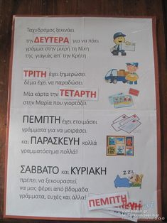 Ο ταχυδρόμος και οι μέρες της εβδομάδας Starting School, Beginning Of School, New School Year, Back To School, Preschool Education, Kindergarten Classroom, Behavior Cards, Learn Greek, Greek Language