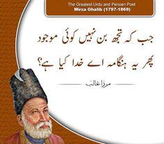 Sufi Quotes, Urdu Quotes, Islamic Quotes, Mirza Ghalib Poetry, Urdu Poetry Ghalib, Nice Poetry, Love Poetry Urdu, John Elia Poetry, English Learning Spoken