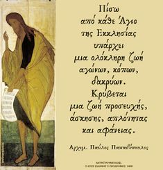 Orthodox Christianity, Greek Quotes, Christian Faith, Spirituality, God, Memes, Dios, Meme, The Lord