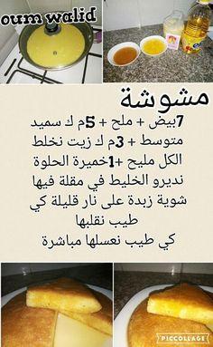 وصفات مصورة و مكتوبة لام وليد Ph Food Chart, Food Charts, French Macaroon Recipes, Food Network Recipes, Cooking Recipes, Hot Milk Cake, Tunisian Food, Algerian Recipes, Arabic Food