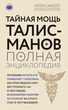 https://cdn.eksmo.ru/v2/ITD000000000726586/COVER/cover1__w600.jpg