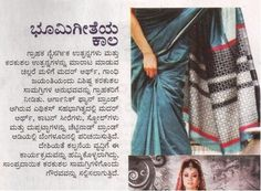 Mother earth Saree Event Coverage