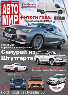 АвтоМир №52/2015 #книгавдорогу, #литература, #журнал, #чтение, #детскиекниги, #любовныйроман