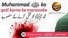 محمد ﷺ کو ﷺ کو قتل کرنے کے منصوبے   (14) Muhammad ( SAW) Ko Qatl Karne Ke Mansoobe Seerat Un Nabi...