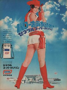 1968年ゼネラル石油「ゼネラルスーパーガソリン」